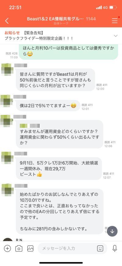 FX自動売買ツールビースト・ビースト2コミュニティ②