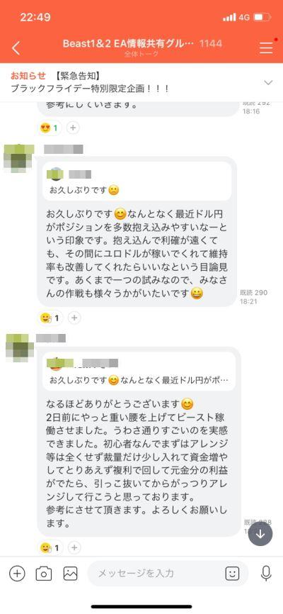 FX自動売買ツールビースト・ビースト2コミュニティ④