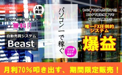 FX自動売買ツールBeast【無料モニター募集】