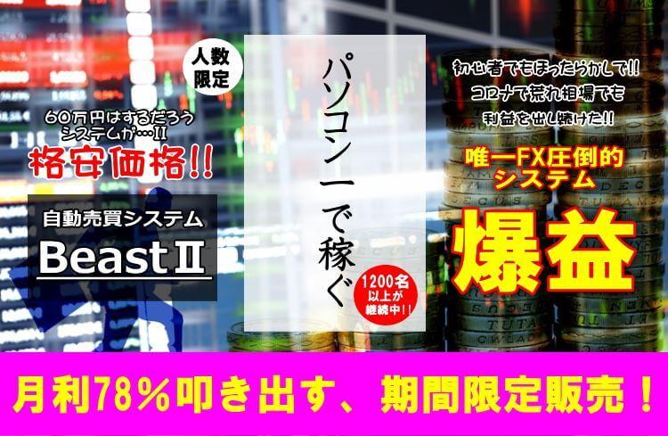 FX自動売買ツールBeast2(ビースト2)