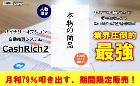 バイナリーオプション自動売買キャッシュリッチ2TOP写真