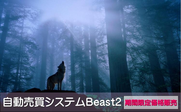 FXEABeast2(ビースト2)