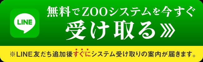 ZOO公式LINE登録