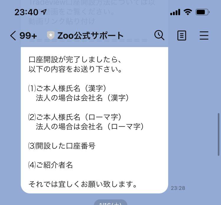ZOO公式LINEにメッセージ