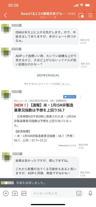 ビースト・ビースト2コミュ2021年2月3日-5