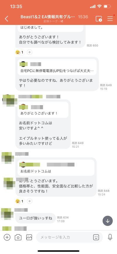 ビースト・ビースト2コミュ2021年2月15日_3
