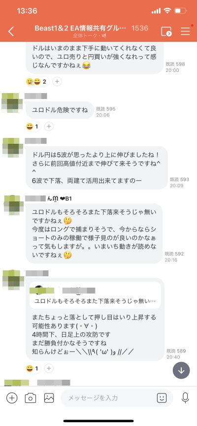 ビースト・ビースト2コミュ2021年2月15日_5