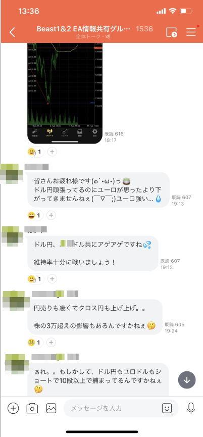 ビースト・ビースト2コミュ2021年2月15日_8