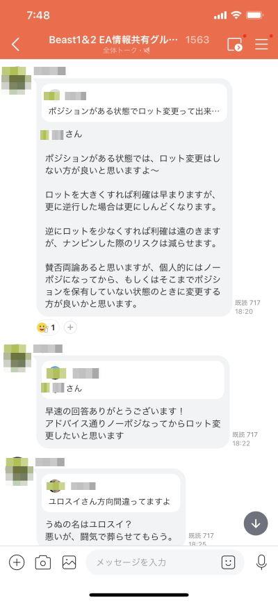 ビースト・ビースト2コミュ2021年2月22日_4