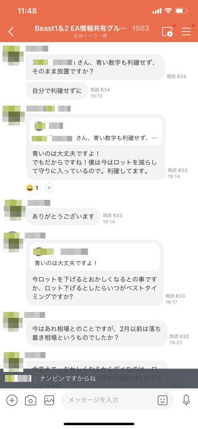 ビースト・ビースト2コミュ2021年2月23日_5
