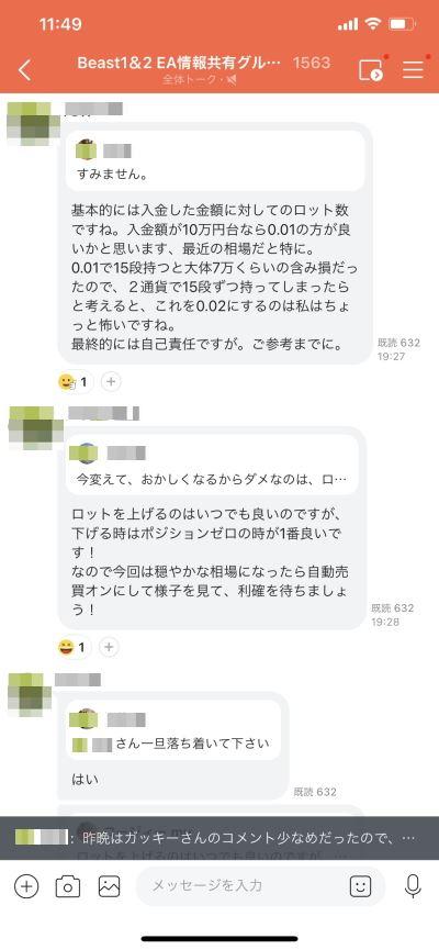 ビースト・ビースト2コミュ2021年2月23日_6