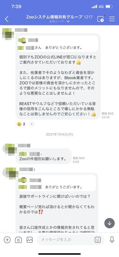 トレーダー監視型FX自動売買(EA+裁量)の『ZOO(ズー)』2021年1月のコミュニティー内容-7