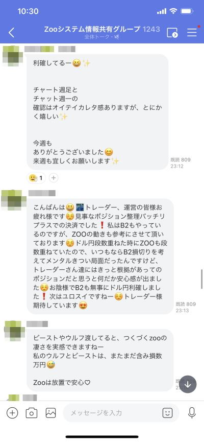 ZOOコミュニティー2021年8~12日の週報実績-3