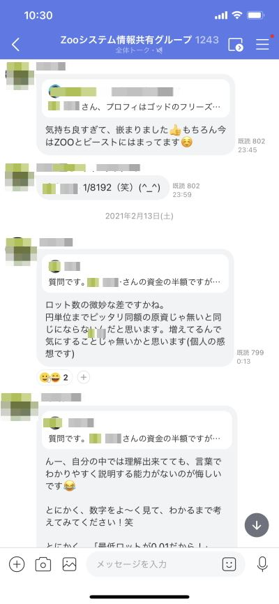 ZOOコミュニティー2021年8~12日の週報実績-5