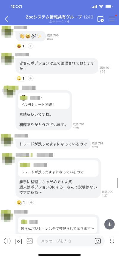 ZOOコミュニティー2021年8~12日の週報実績-9