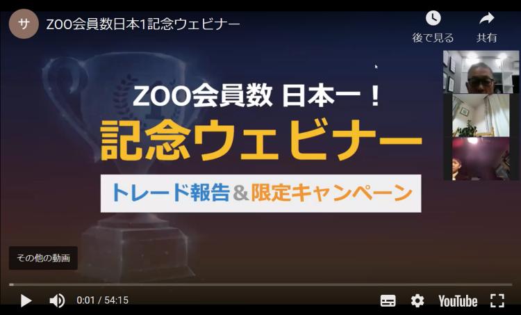 ZOO日本1記念ウェビナー