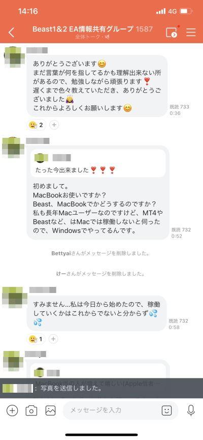 ビースト・ビースト2コミュ2021年3月3日_5