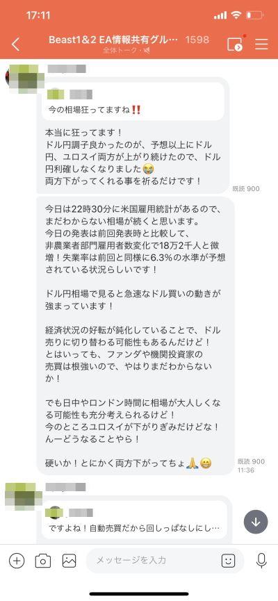 ビースト・ビースト2コミュ2021年3月4日_3