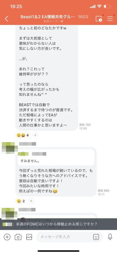 ビースト・ビースト2コミュ2021年3月8日_3