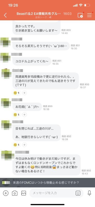 ビースト・ビースト2コミュ2021年3月8日_5