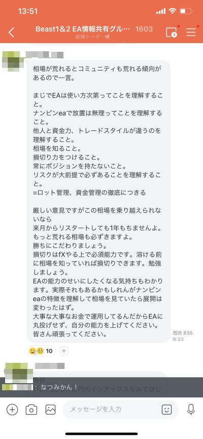 ビースト・ビースト2コミュ2021年3月9日_1