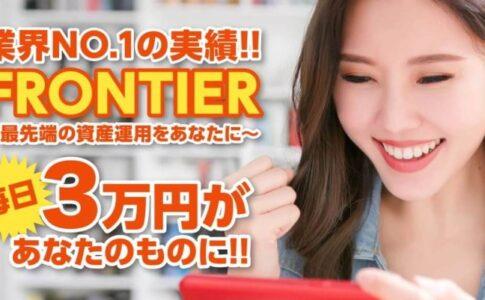 【資産運用】FRONTIER(フロンティア)