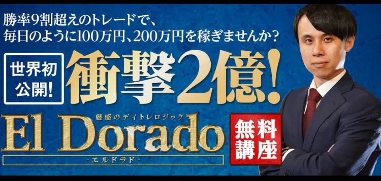 【FX投資案件】エルドラド(デイトレロジック)は詐欺?!
